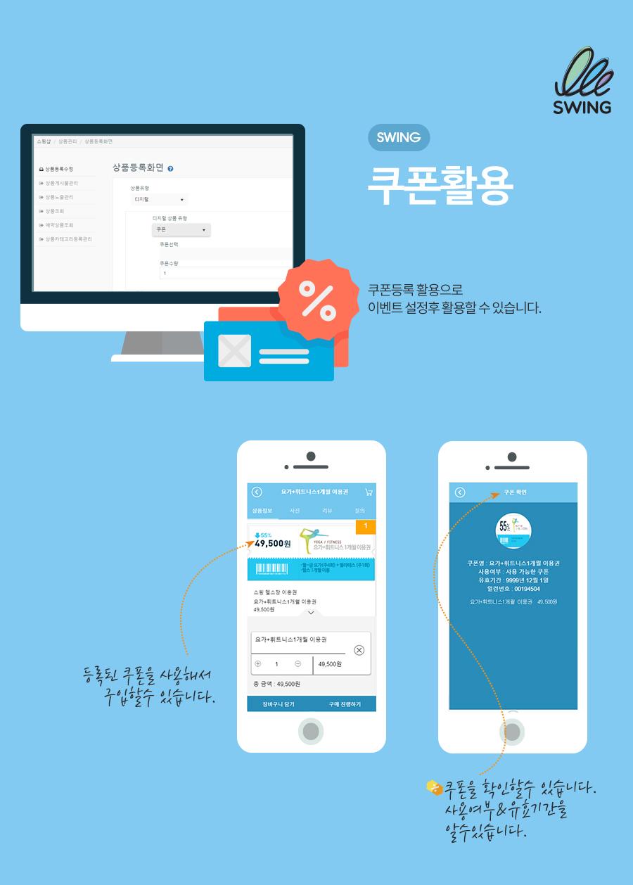 20170525_상품유형별-활용예시디자인_05